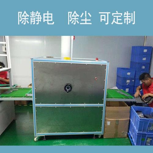 电子产品隧道式除尘设备